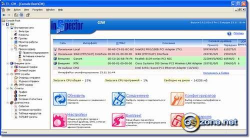 Программа Traffic inspector 2.0.1.720 Контроль и Учет трафика , прокси, NAT